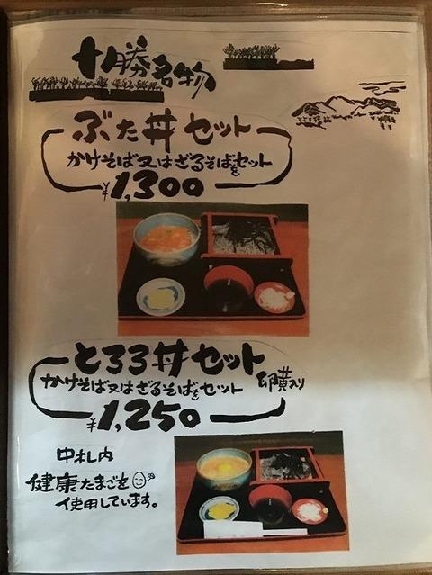 花田2-3