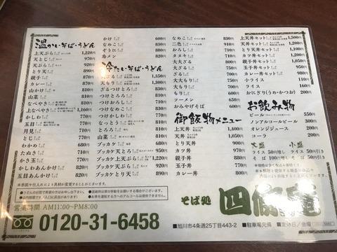 四條庵02