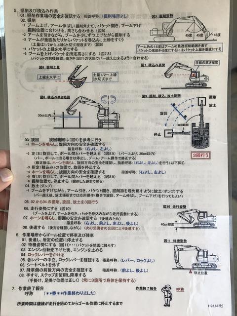 建設機械4