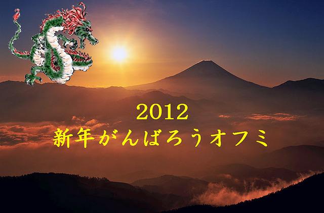 新年ガ~1
