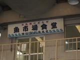 小田原市場看板