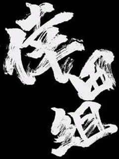 倖田來~1