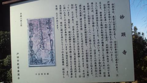 妙顕寺20教育委員会案内板