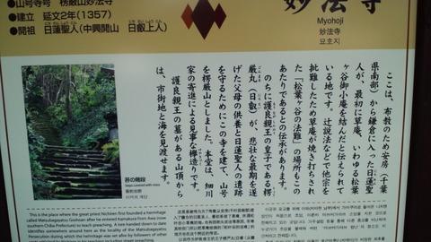 妙法寺16