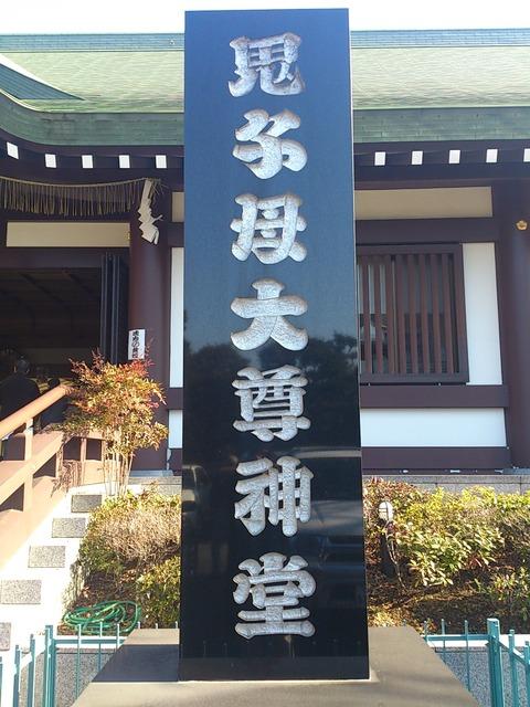 中山法華経寺29鬼子母神堂
