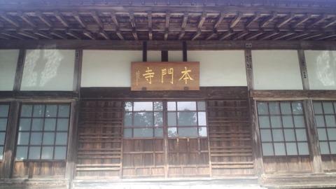 西山本門寺9客殿
