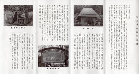 2019.2.17花房蓮華寺2