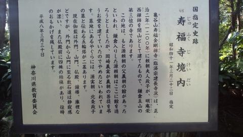 寿福寺14
