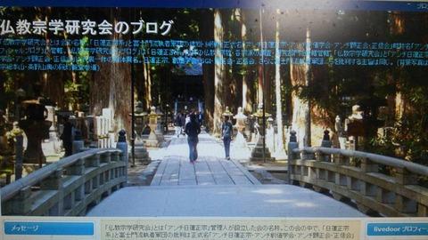 仏教宗学研究会10