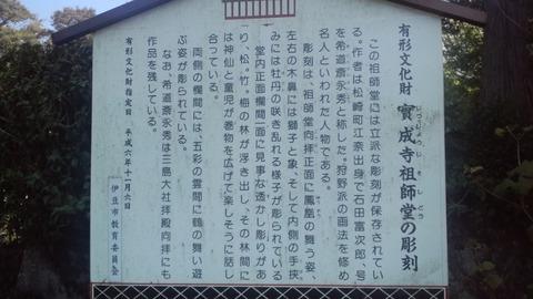 伊豆実成寺13祖師堂彫刻案内