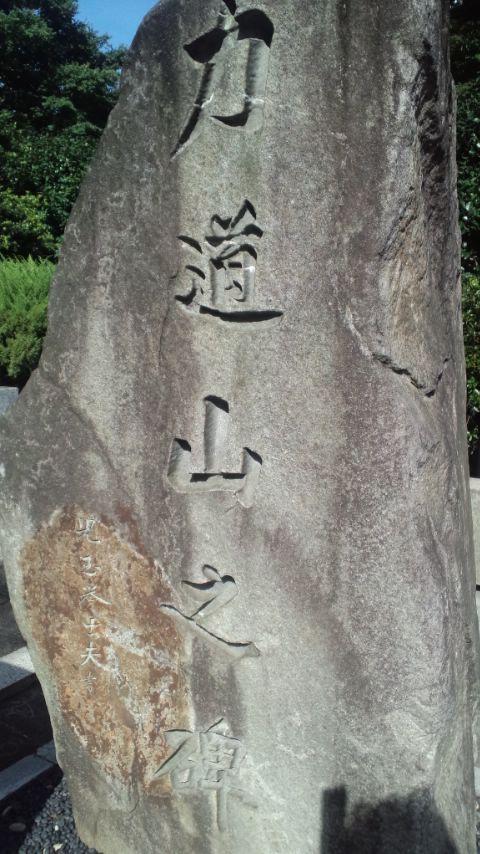 力道山墓2