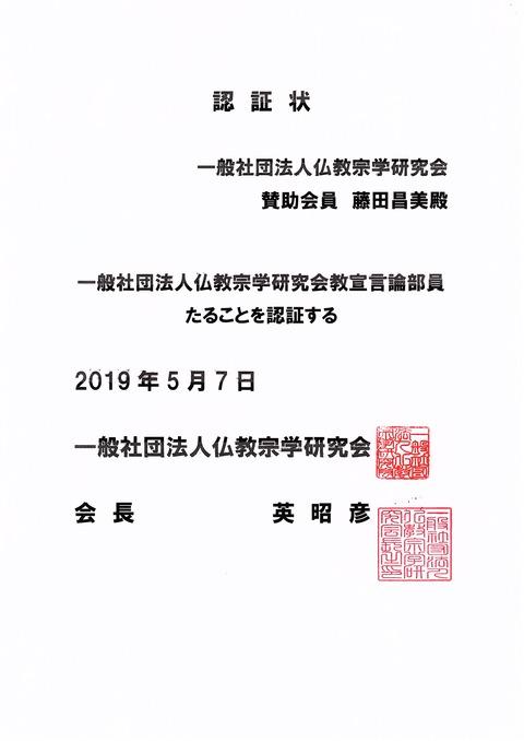2019.5.7藤田昌美・教宣言論部員認証状