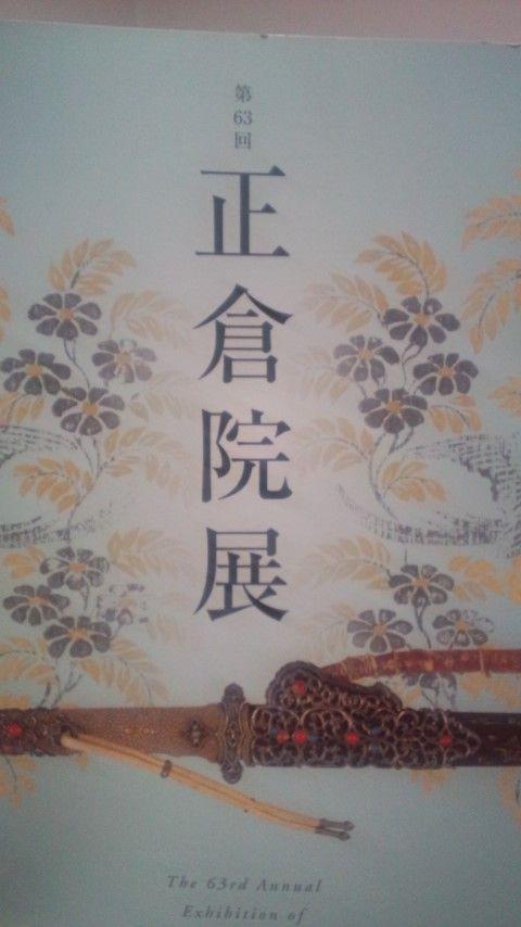 正倉院展図録2