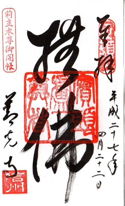 2015御開帳御朱印3
