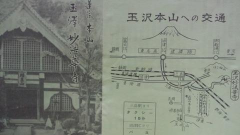 妙法華寺案内1