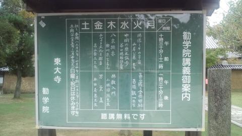 東大寺31勧学院