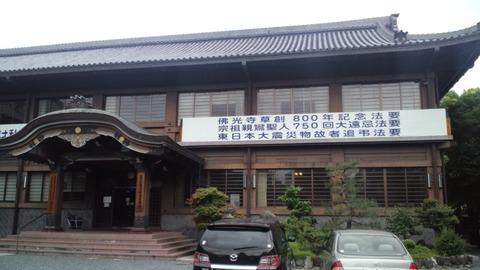 仏光寺4寺務所