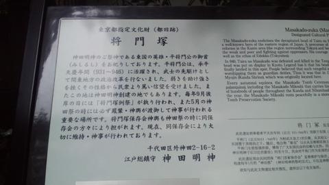 将門首塚12