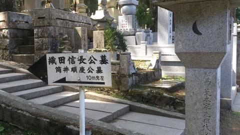 織田信長墓所1