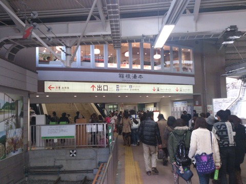 箱根湯本駅2