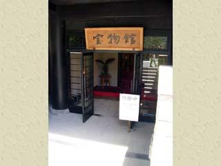 身延山宝物館1