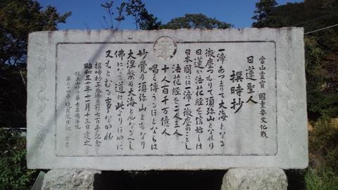 妙法華寺27撰時抄碑