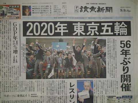 2020東京1