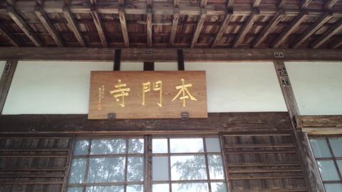 西山本門寺29客殿