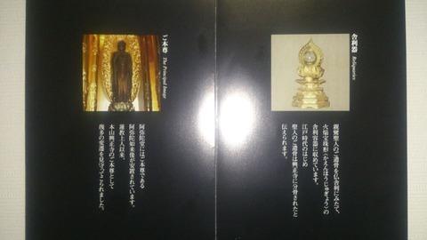 興正寺小冊子1