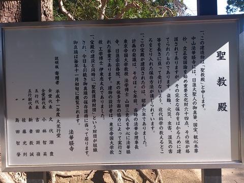 中山法華経寺37聖教殿