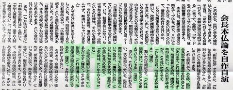 1979.4.28千年杉・疵洗い井戸