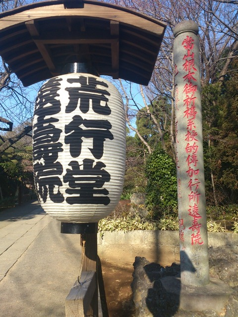 遠寿院11荒行堂