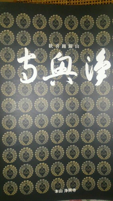 写真集・浄興寺1