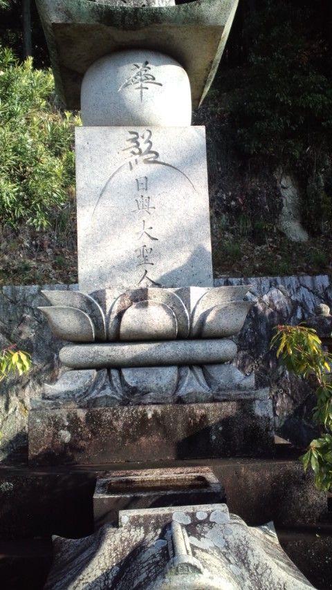 妙覚寺14日奥墓