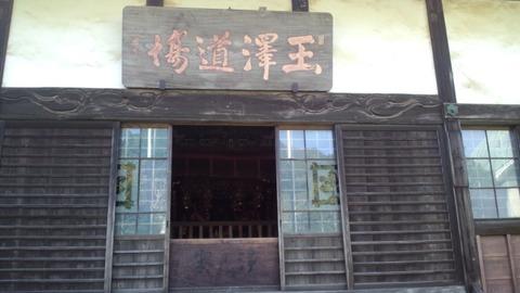 妙法華寺19本堂