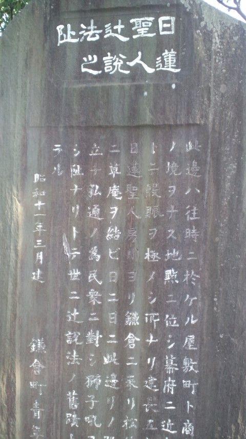辻説法跡1