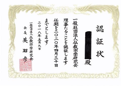 2018.5.9酒井磐理事認証状2ok
