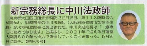 15中川法成宗務総長
