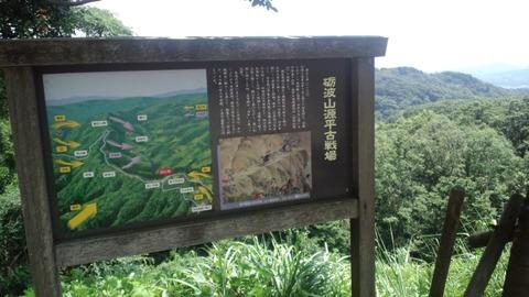 倶利伽羅古戦場2