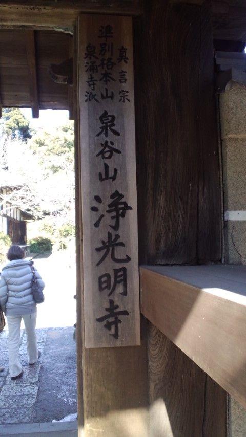 浄光明寺11