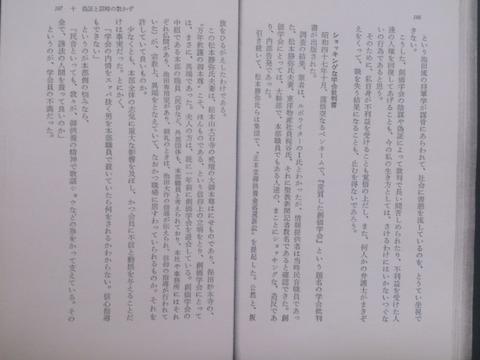 松本勝弥告発1