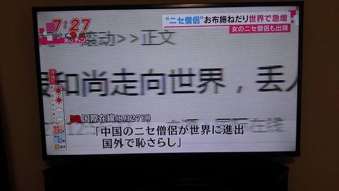 ニセ坊主30中国