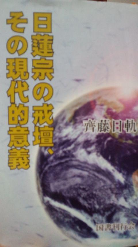 斎藤戒壇本1