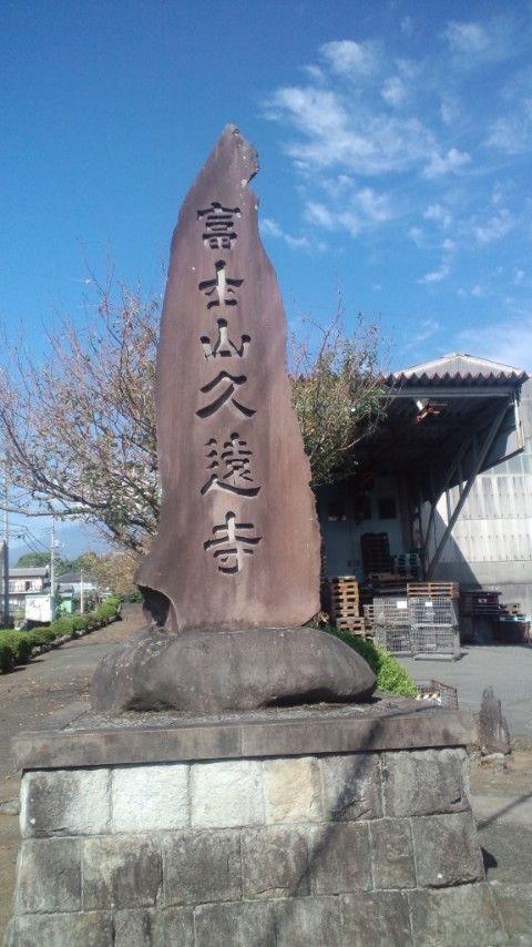 小泉久遠寺22石碑