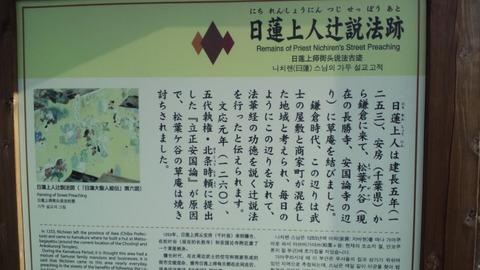 辻説法跡4