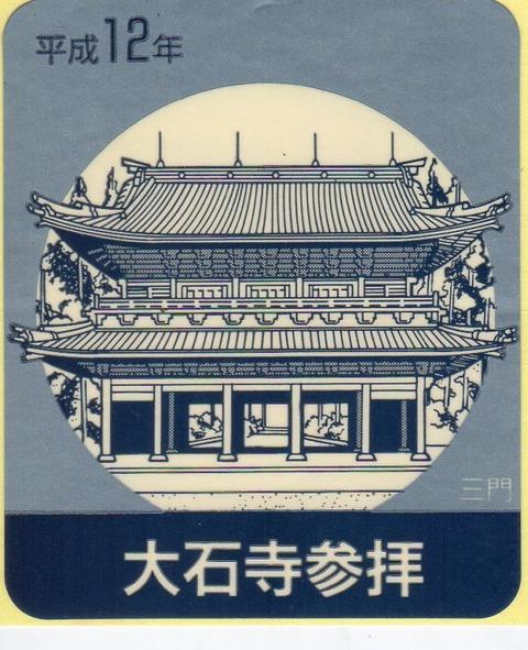 2000年・大石寺参拝ワッペン1