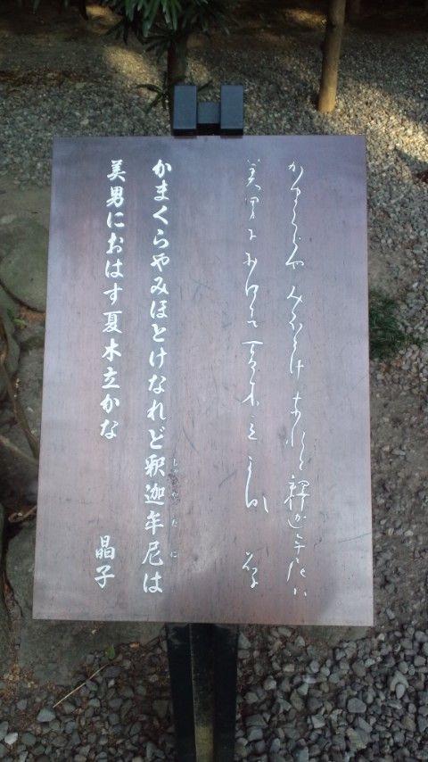 鎌倉大仏3歌碑