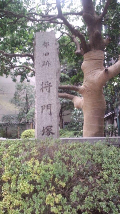 将門首塚15