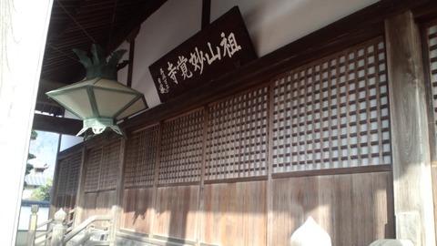 妙覚寺21本堂