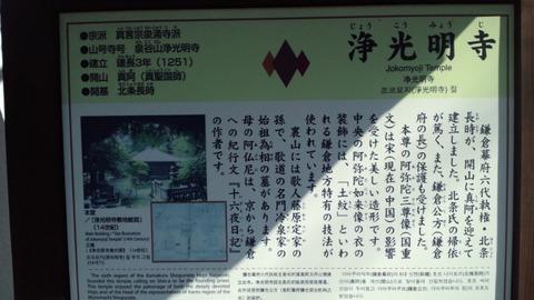 浄光明寺13